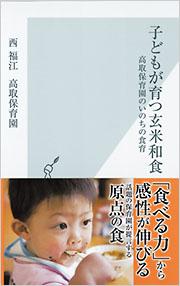 子どもが育つ玄米和食