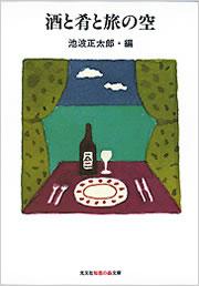 酒と肴と旅の空