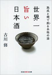世界一旨い日本酒 熟成と燗で飲る本物の酒