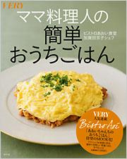 光文社女性ブック vol.138 ママ料理人の簡単おうちごはん