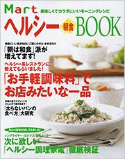 Mart ヘルシー朝食BOOK