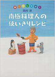 食べ残しゼロ!南極料理人の使いきりレシピ
