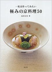 一度は作ってみた極みの京料理50