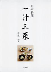 日本料理 一汁三菜