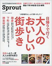 Sprout 日帰りで行く 大人のおいしい街歩き