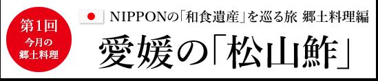 NIPPONの「和食遺産」を巡る旅 郷土料理編 愛媛の「松山鮓」