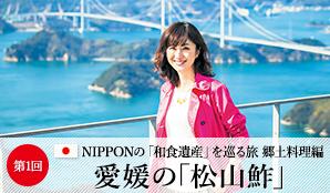 第1回 NIPPONの「和食遺産」を巡る旅 郷土料理編 愛媛の「松山鮓」