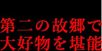 倉本康子さん、第二の故郷で大好物を堪能