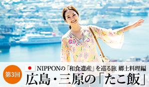 第3回 NIPPONの「和食遺産」を巡る旅 郷土料理編 広島・三原の「たこ飯」