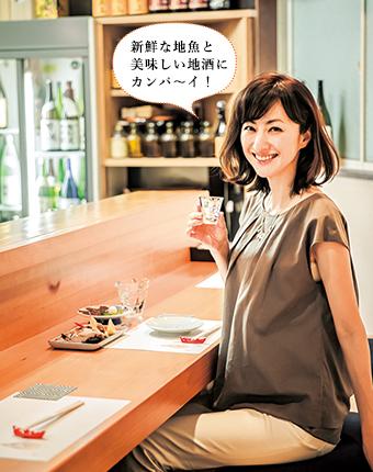 新鮮な地魚と美味しい地酒にカンパ〜イ!