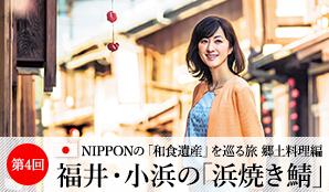 第4回 NIPPONの「和食遺産」を巡る旅 郷土料理編 福井・小浜の「浜焼き鯖」