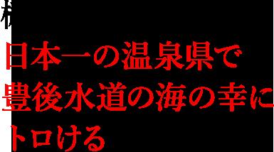 榊ゆりこさん、日本一の温泉県で豊後水道の海の幸にトロける