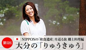 NIPPONの「和食遺産」を巡る旅 郷土料理編 大分の「りゅうきゅう」