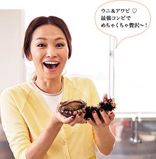 ウニ&アワビ ♡最強コンビでめちゃくちゃ贅沢〜!