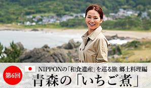 NIPPONの「和食遺産」を巡る旅 郷土料理編 青森の「いちご煮」