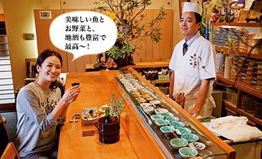 美味しい魚とお野菜と、地酒も豊富で最高〜!