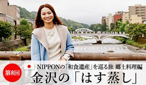 NIPPONの「和食遺産」を巡る旅 郷土料理編 金沢の「はす蒸し」