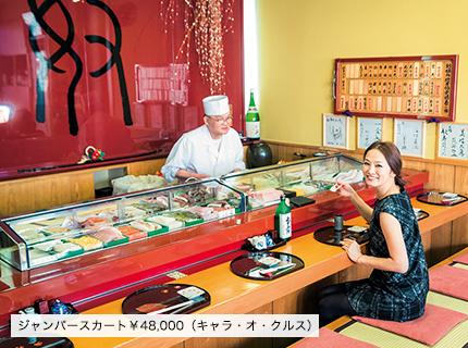 ジャンパースカート¥48,000(キャラ・オ・クルス)