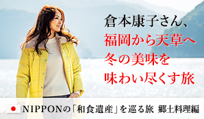 倉本康子さん、福岡から天草へ冬の美味を味わい尽くす旅
