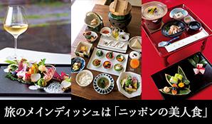 旅のメインディッシュは「ニッポンの美人食」