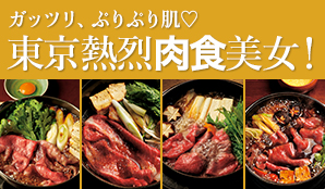 ガッツリ、ぷりぷり肌♡東京熱烈肉食美女!