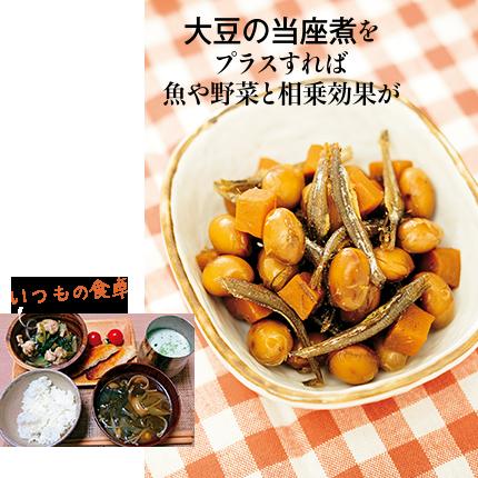 大豆の当座煮をプラスすれば魚や野菜と相乗効果が