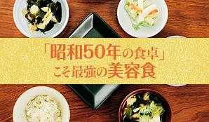 「昭和50年の食卓」こそ最強の美容食