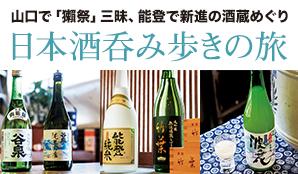 山口で「獺祭」三昧、能登で新進の酒蔵めぐり 日本酒呑み歩きの旅