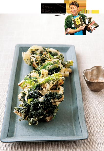 旬野菜と海苔のデトックスかき揚げ