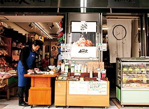 築地 削り節 和田久 本店