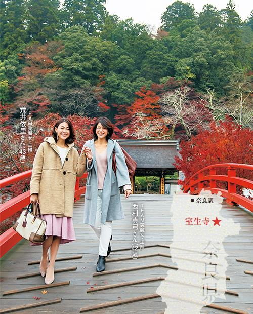 心洗われる奈良で女二人まほろば旅