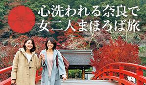 今度の休みは一泊二日で大和路へ。お寺巡りや大和野菜で内面からキレイになる!