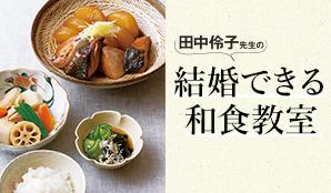 田中伶子先生の結婚できる和食教室 第1回 「ぶり大根」
