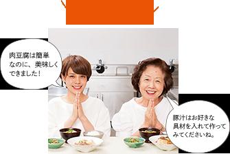 試食タイム