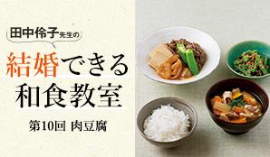 田中伶子先生の結婚できる和食教室 第10回 「肉豆腐」
