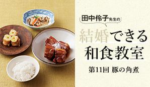 田中伶子先生の結婚できる和食教室 第11回 「豚の角煮」