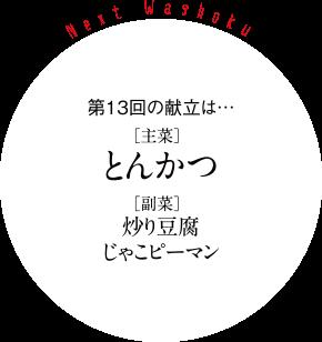 第13回の献立は…[主菜]とんかつ[副菜]炒り豆腐じゃこピーマン