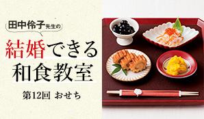 田中伶子先生の結婚できる和食教室 第12回 「おせち」