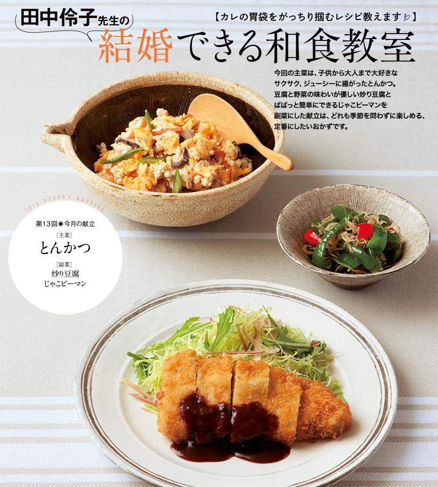 田中伶子先生の結婚できる和食教室 第13回 とんかつ