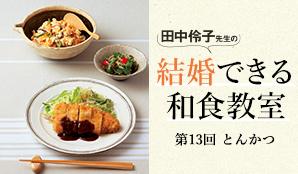 田中伶子先生の結婚できる和食教室 第13回 「とんかつ」