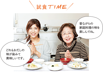 試食TIME