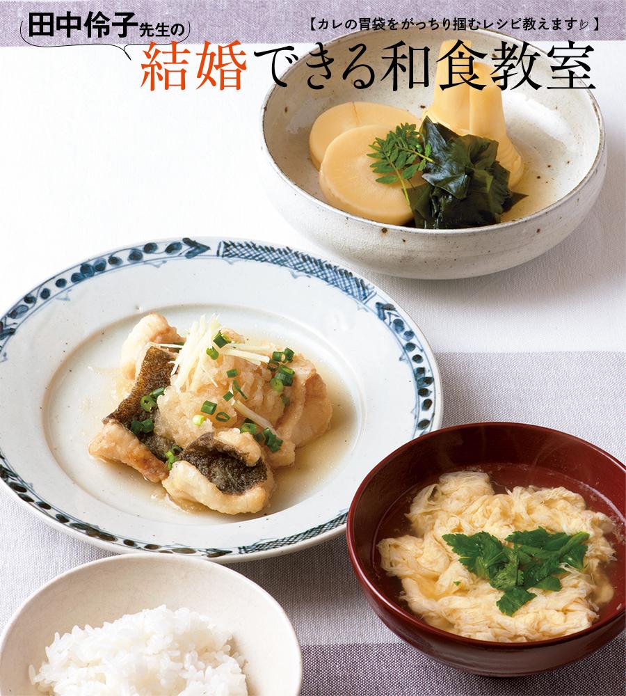 田中伶子先生の結婚できる和食教室