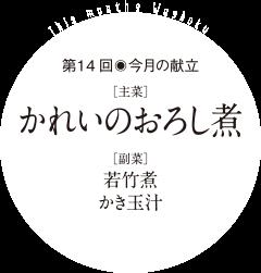 第14回◉今月の献立[主菜]かれいのおろし煮[副菜]若竹煮 かき玉汁
