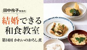 田中伶子先生の結婚できる和食教室 第14回 「かれいのおろし煮」