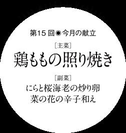 第15回◉今月の献立[主菜]鶏ももの照り焼き[副菜]にらと桜海老の炒り卵菜の花の辛子和え
