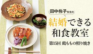 田中伶子先生の結婚できる和食教室第15回「鶏ももの照り焼き」