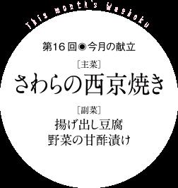 第16回◉今月の献立[主菜]さわらの西京焼き[副菜]揚げ出し豆腐 野菜の甘酢漬け