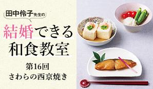 田中伶子先生の結婚できる和食教室第16回「さわらの西京焼き」
