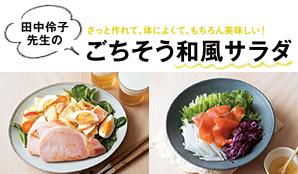 田中伶子先生のさっと作れて、体によくて、もちろん美味しい!ごちそう和風サラダ