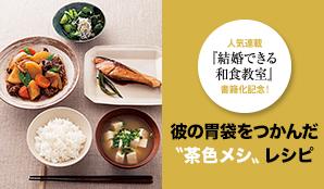 人気連載『結婚できる和食教室』書籍化記念! 彼の胃袋をつかんだ〝茶色メシ〟レシピ